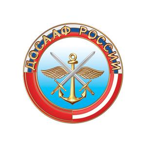 ДОСААФ России